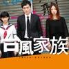 「台風家族」(ネタバレ)新井浩文事件を乗り越えて公開なるも、これかい?