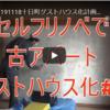 【動画版】アパートのDIYゲストハウス化③~ペンキ塗り~