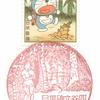 【風景印】目黒碑文谷四郵便局(2020.10.23押印)