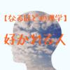【なるほど心理学】好かれる人から学ぶブログ・アフィリエイトへの応用