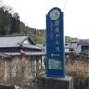 大分県の南蛮文化を巡る旅 臼杵市の磨崖クルス