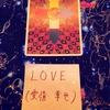 おついたち FORTUNE  リーディング  メッセージ 〜LOVE♡を 選ばれた みなさま〜