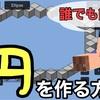 【マイクラ】誰でも簡単に『円』を作る方法☆