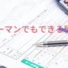 サラリーマンでもできる税金対策【ステキなyoutuber見つけました!】