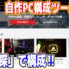 【超便利】「パソ探」~自作PC構成のメモツール!