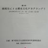 第一回高校生による歴史文化PRグランプリ・あかがねミュージアム2/11
