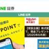 「ネオモバ×楽天銀行 with LINE証券」でお得に利回り向上!