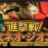 【GAW】予告!進撃戦!第二次ネオ・ジオン抗争!