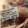 赤ぶどうジュース100%を使用した「代官山ぶどうぱん」/シェ・リュイ