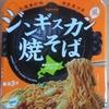 【食べ比べ】セイコーマートからもジンギスカン風焼きそばが発売されたよ!