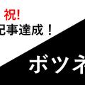 【祝】100記事達成記念!ブログ記事のボツネタを披露します