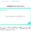 coincheckでXMR、REP、DASH、ZECが廃止