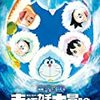 映画『ドラえもん のび太の南極カチコチ大冒険』あらすじと感想-いままでの新ドラえもん映画オリジナルストーリーの中で特に面白い作品