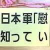 明日10/8(土)のレインボーフェスタ!で日本軍「慰安婦」問題の展示