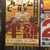 川崎銀柳街の「壱角家」で一人プレミアムフライデー