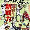 今日のカープ本:『ベースボールマガジン 2018年 04月号 特集:輝け!新戦力』
