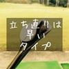 【ゴルフ】106叩いたけどワタシは元気です。まあそんな日もあるさ。立ち直りは早いタイプです。