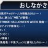 【モンスト】10月19日モンストニュース~クー・フーリン獣神化、神獣の聖域追加〜