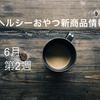 【6月第2週】ヘルシーおやつの新商品情報!