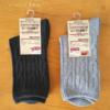 【無印良品】足なり直角靴下の『婦人・ケーブル柄靴下』が、セール価格になっていたので買ってみた。