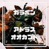 【平成最後の増種、令和最初のカブトムシ記事】アトラスオオカブト飼育開始のお知らせ
