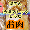 【鶏むね肉】レンジで5分のサラダチキン【冷凍ストックレシピ】