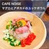 池袋ランチシリーズ オシャレな『CAFE NOISE』でランチを食べてみた😄