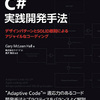 C# 実践開発手法