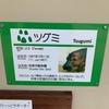 京都市動物園でカバを観る2時間