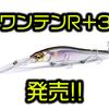 【Megabass】サトシン監修のディープを攻めるMAX4mジャークベイト「ワンテンR+3」発売!