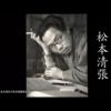 5月29日(土)新日本風土記、松本清張 昭和の旅、同級生とzoomで楽しむ、