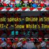 【感想・ネタバレ注意】Hey! Say! JUMP「Fab! -Music speaks.- Online in SHOWROOM PART-2 ~Snow White's Time~」の感想!