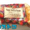 コストコりんごのベーコンでパスタとインフルエンザ【尼崎】