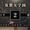 《過去問》筑紫女学園|数学|2019|専願|大問2|関数