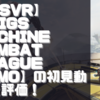 【PSVR】初見動画【RIGS Machine Combat League DEMO】を遊んでみての感想と評価!