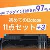 【8/31まで】「初めてのiZotope 11点セット+3」計14製品が97%オフ!