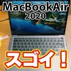 【Apple】今更だが「M1 MacBook Air2020」を購入した〜過去のMacBook Airと比較してみる!