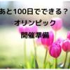 2020東京オリンピックまであと100日らしい
