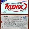 コロナワクチン接種時の発熱に備えてタイレノールA(アセトアミノフェン)を準備してみました