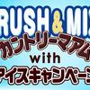カントリーマアム|CRUSH&MIX!カントリーマアムwithアイスキャンペーン