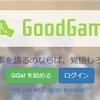 『スマブラ』の対戦を手軽にもっと楽しもう!Webサービス「GoodGames!」