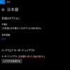 キーボード の レイアウト がおかしいのを直す( Edge / Windows10)