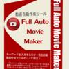 『YouTubeアフィリエイト動画をお手軽作成するなら、Full Auto Movie Maker。キーワードだけで動画を自動作成する驚愕のツール。Full Auto Movie Maker面倒な作業は一切不要!キーワードを放り込むだけで、寝ている間に動画が量産される反則ツールがついに登場!』  ネットで話題沸騰!