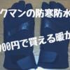 1900円で買える暖かさ!ワークマンのイージスWARM LEATHER防水防寒手袋!