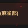【WOT】CWE戦場の虎を終えて・・・  「kinchan0023クラマス辞めないってよ」