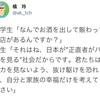 """日本が""""正直者がバカを見る""""社会だからです。君たちはバカを見ないよう、抜け駆けを恐れず、自分と家族の幸福だけを考えてください"""
