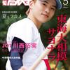 川西拓実くん 表紙 報知高校野球 5月号 4/7発売