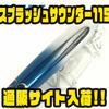 【ウォーターランド】トップウォータープラグ「スプラッシュサウンダー115」通販サイト入荷!