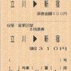 特急列車の指定席変更券(2)