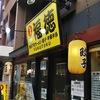 【御徒町】東京下町ラーメン 福徳【ラーメン】